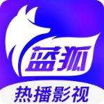 蓝狐影视app最新破解版去广告