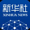 新华社app官方