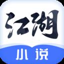 江湖小说纯净版免费