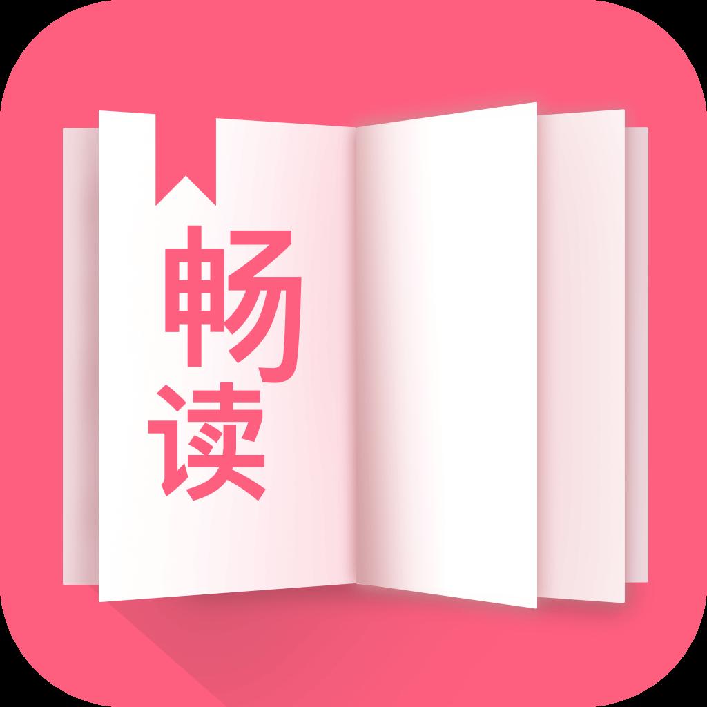 畅读小说免费版