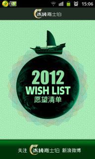 2012愿望清单