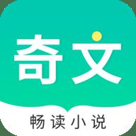 奇文小说网免费破解版