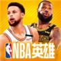 NBA英雄无限钻石破解版