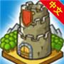 成长城堡破解版无限金币钻石