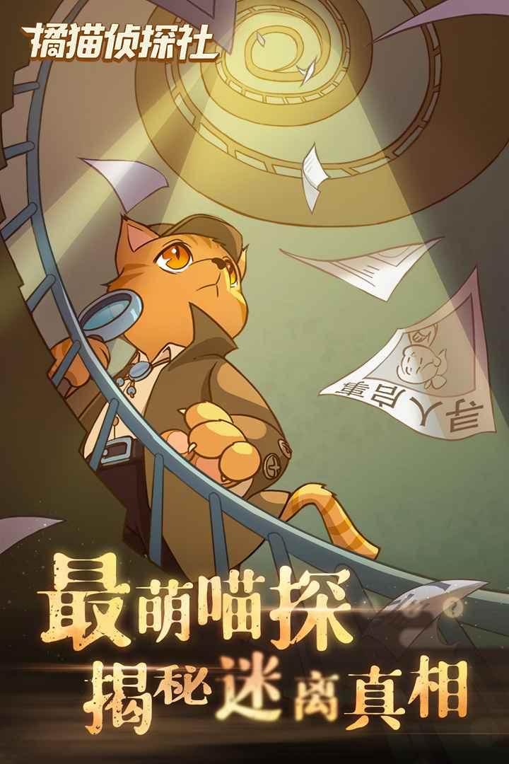 橘猫侦探社无限电量破解版