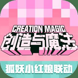 创造与魔法无限点券修改版