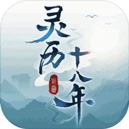 灵历十八年官网公测版