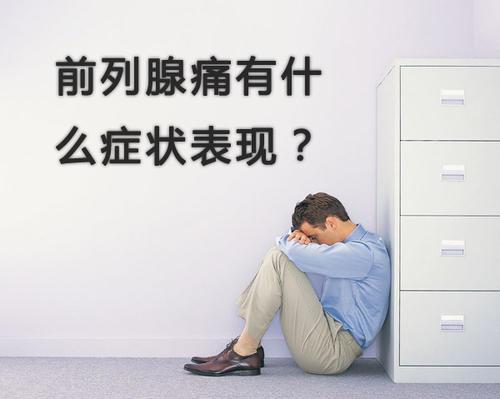慢性前列腺炎症状