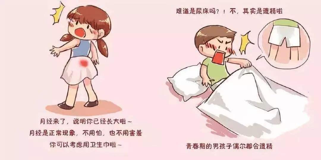 青春期的男生老是遗精会不会影响前列腺