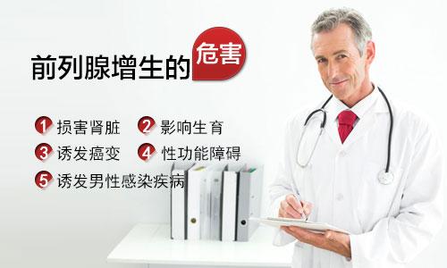 前列腺增生危害